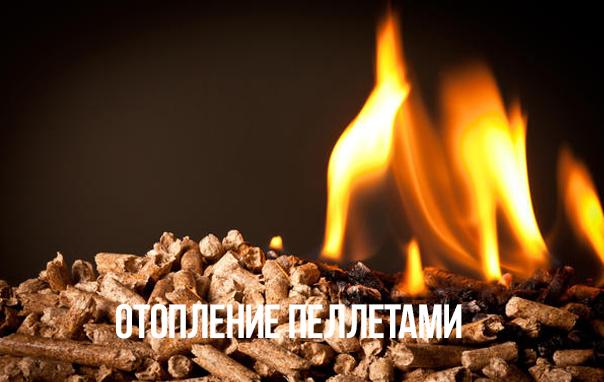 Отопление пеллетами: показатели и преимущества