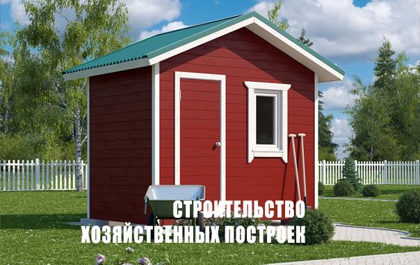 Производство и продажа бытовок, блок-контейнеров, модульных зданий, деревянных беседок для дачи.